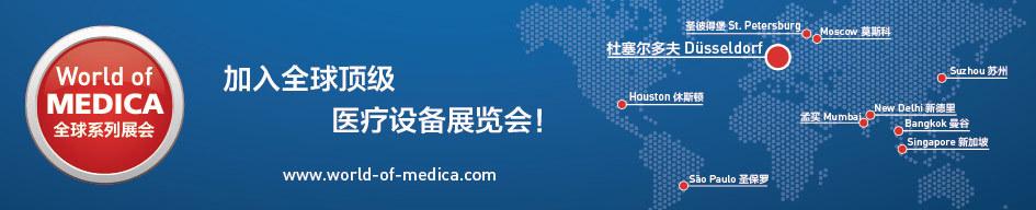 world of medica